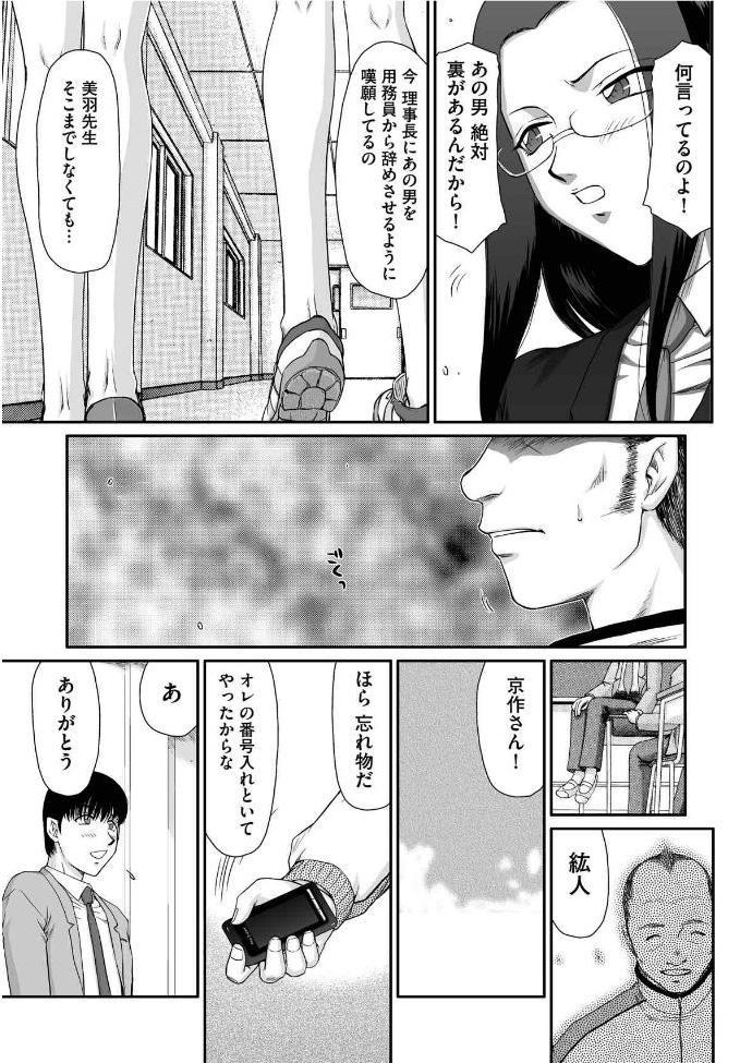 Mesunie Onna Kyoushi Ria to Miu Ch. 1-7 5