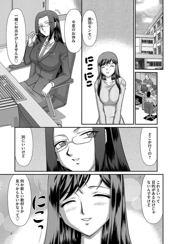 Mesunie Onna Kyoushi Ria to Miu Ch. 1-7 65