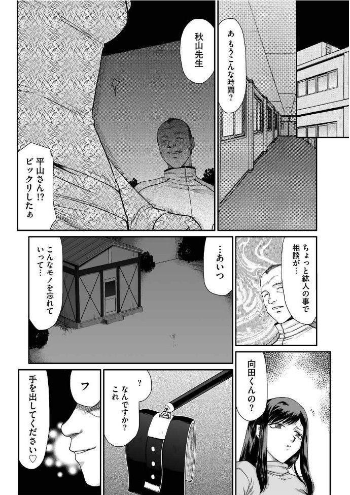 Mesunie Onna Kyoushi Ria to Miu Ch. 1-7 6