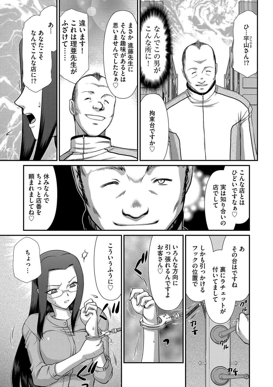 Mesunie Onna Kyoushi Ria to Miu Ch. 1-7 69