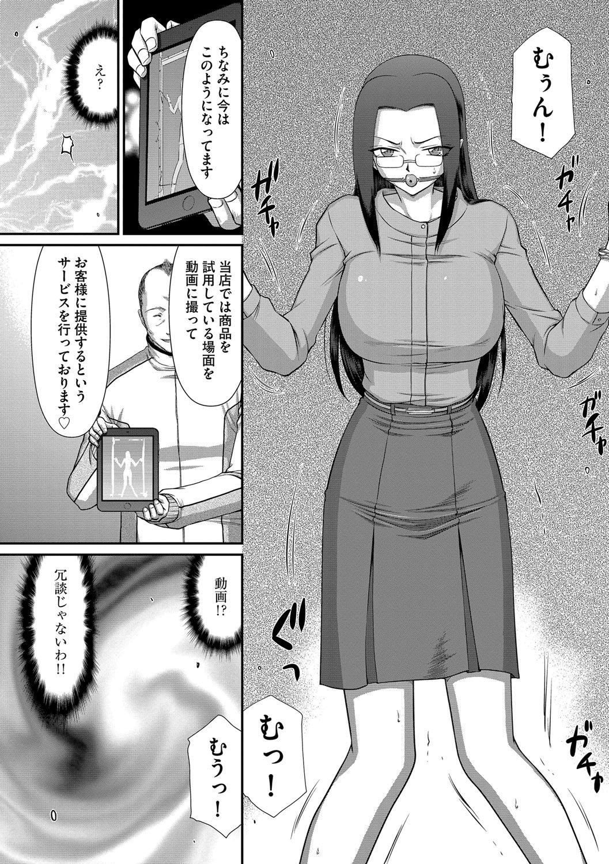 Mesunie Onna Kyoushi Ria to Miu Ch. 1-7 71