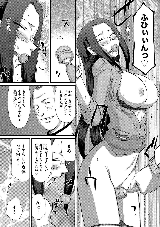 Mesunie Onna Kyoushi Ria to Miu Ch. 1-7 77