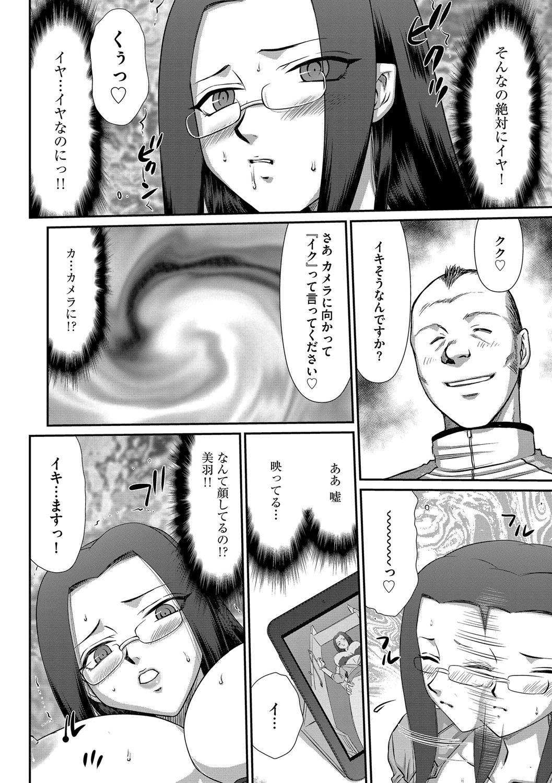 Mesunie Onna Kyoushi Ria to Miu Ch. 1-7 84