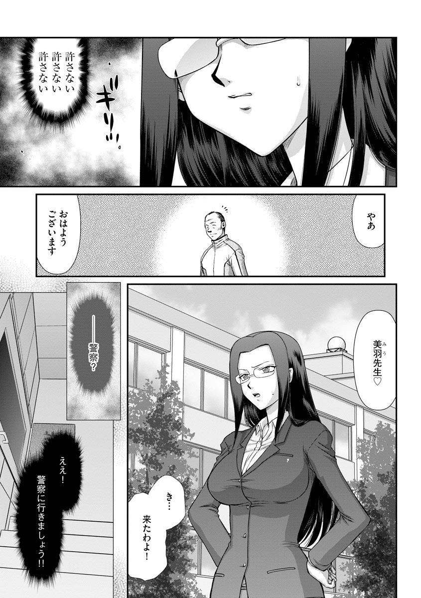 Mesunie Onna Kyoushi Ria to Miu Ch. 1-7 87