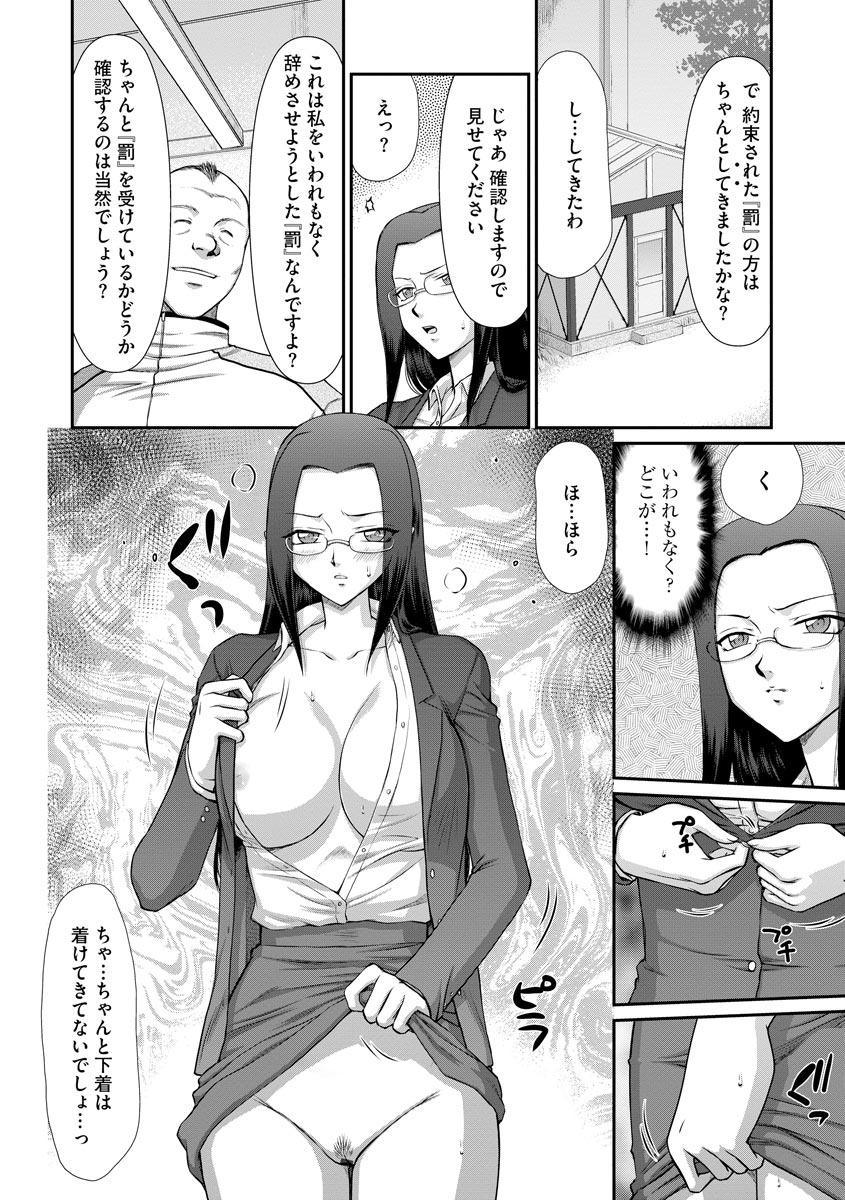Mesunie Onna Kyoushi Ria to Miu Ch. 1-7 90