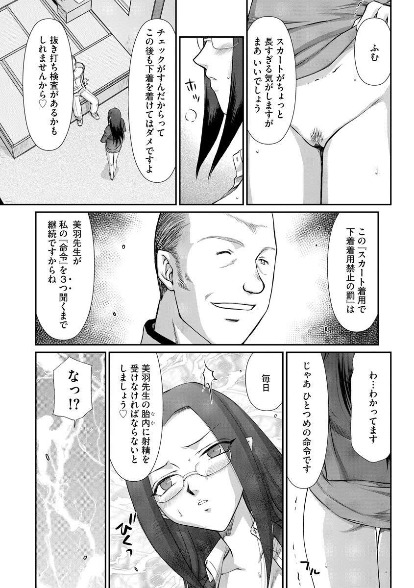 Mesunie Onna Kyoushi Ria to Miu Ch. 1-7 91