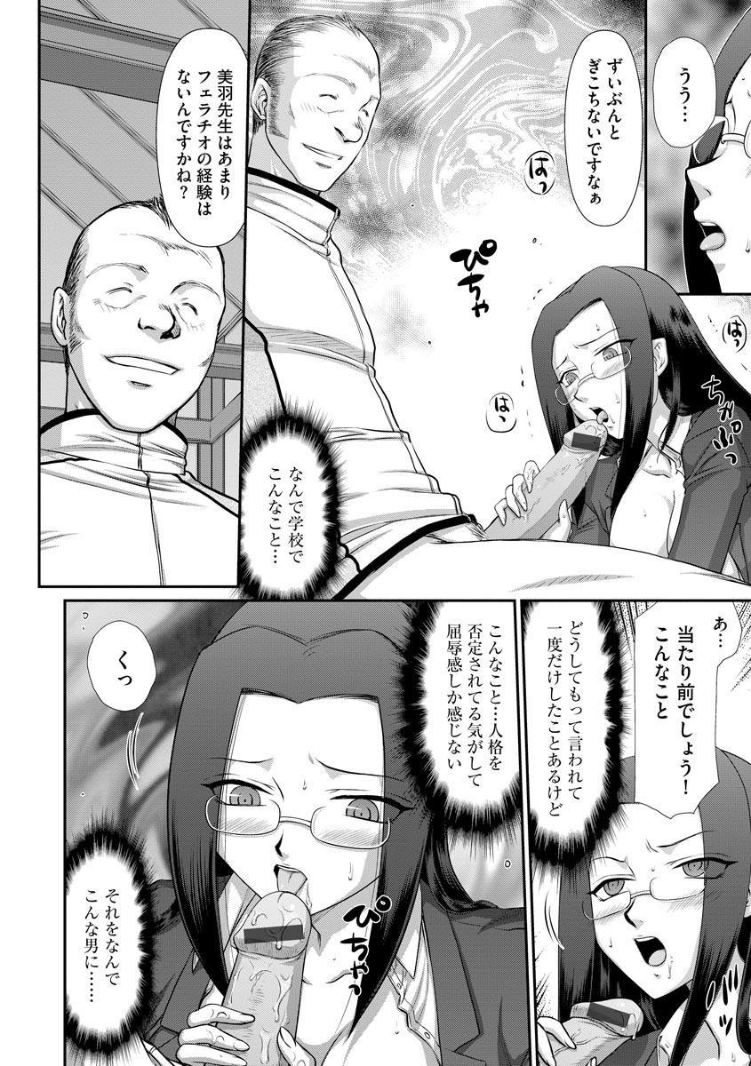 Mesunie Onna Kyoushi Ria to Miu Ch. 1-7 92