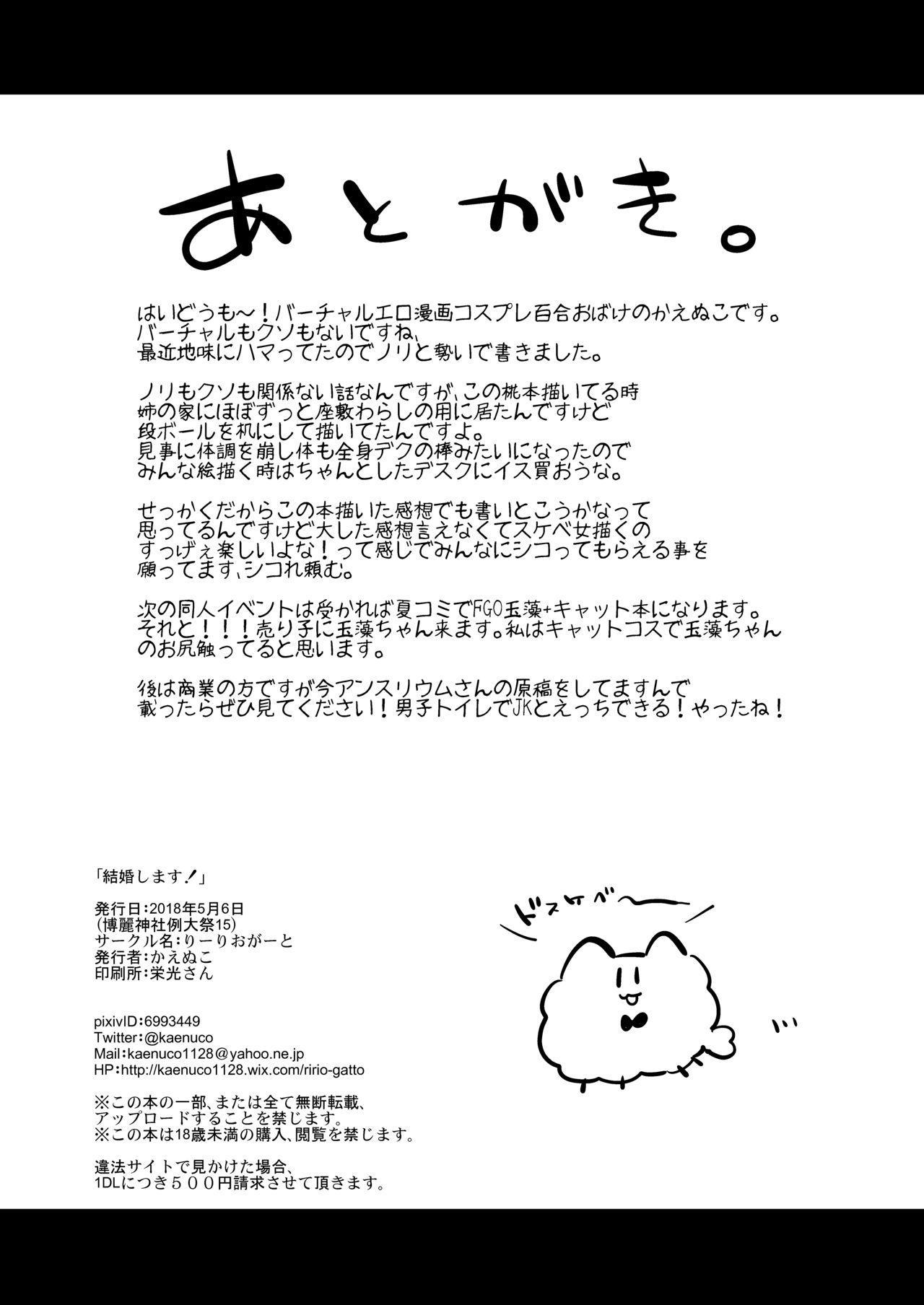 Saimin Shimasu! 22