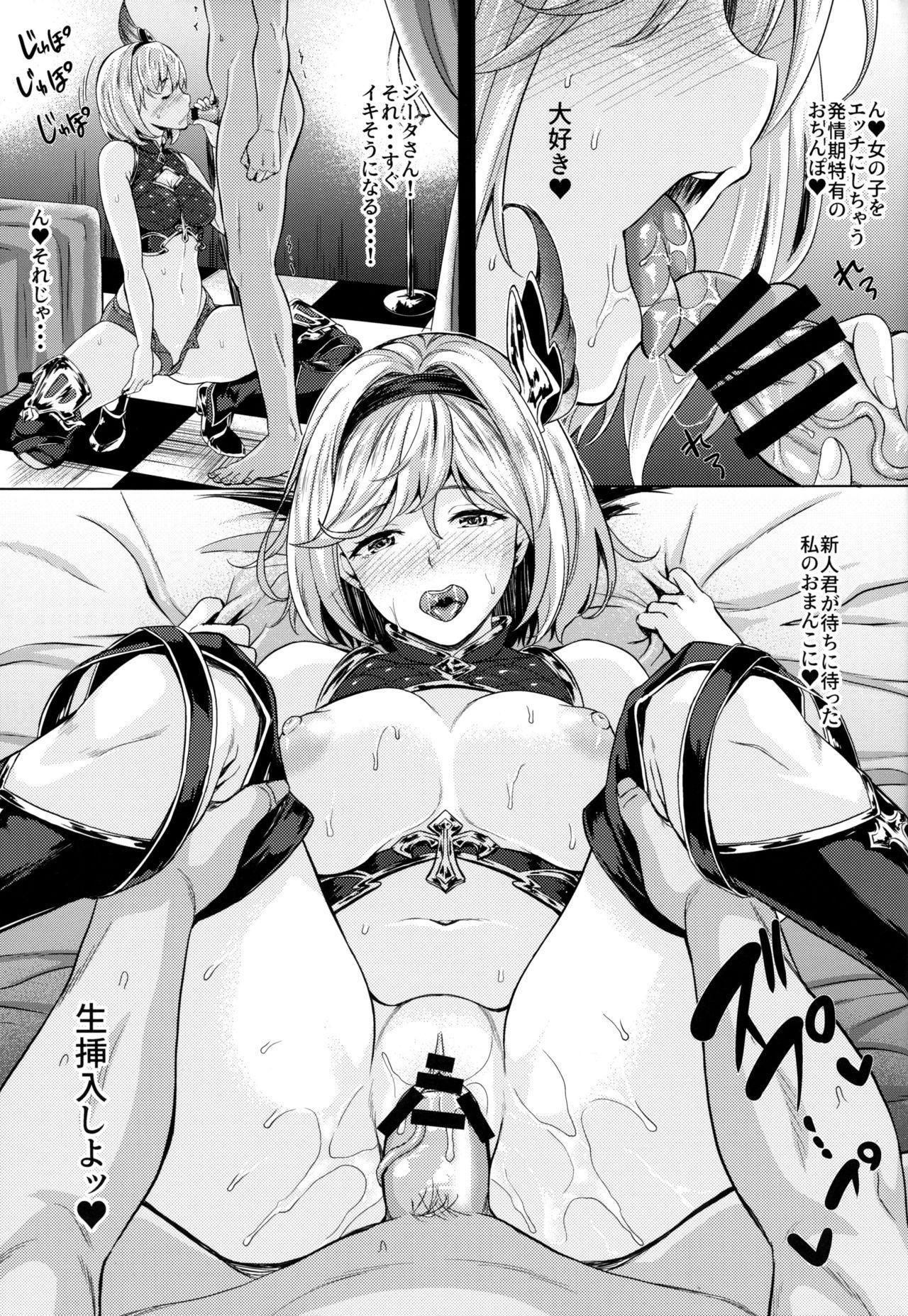 Kosenjo Otsukaresama! 11