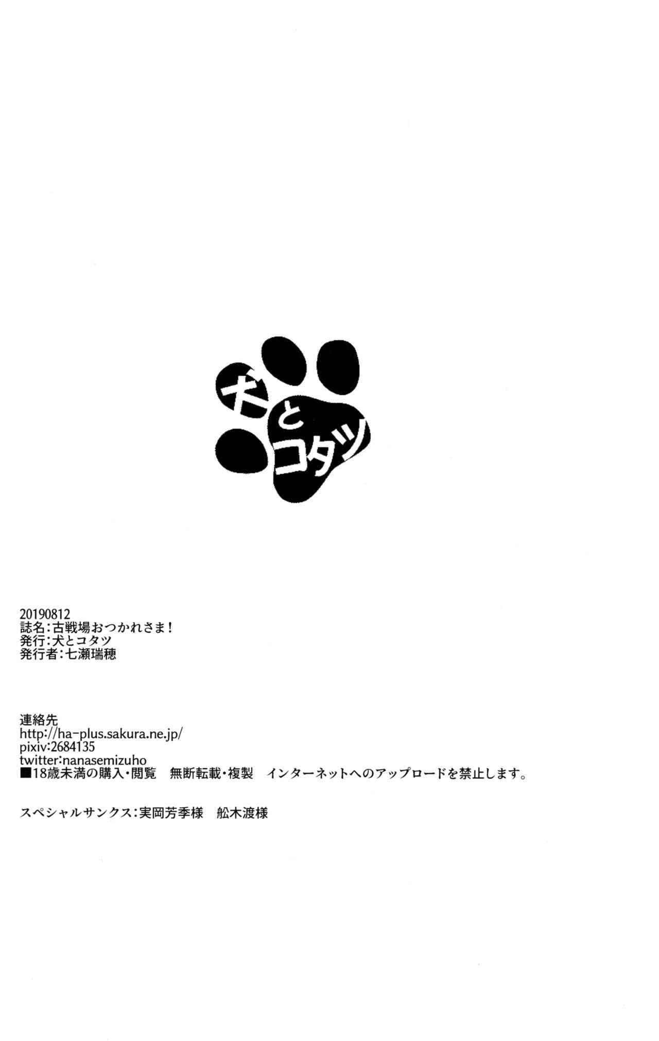Kosenjo Otsukaresama! 16