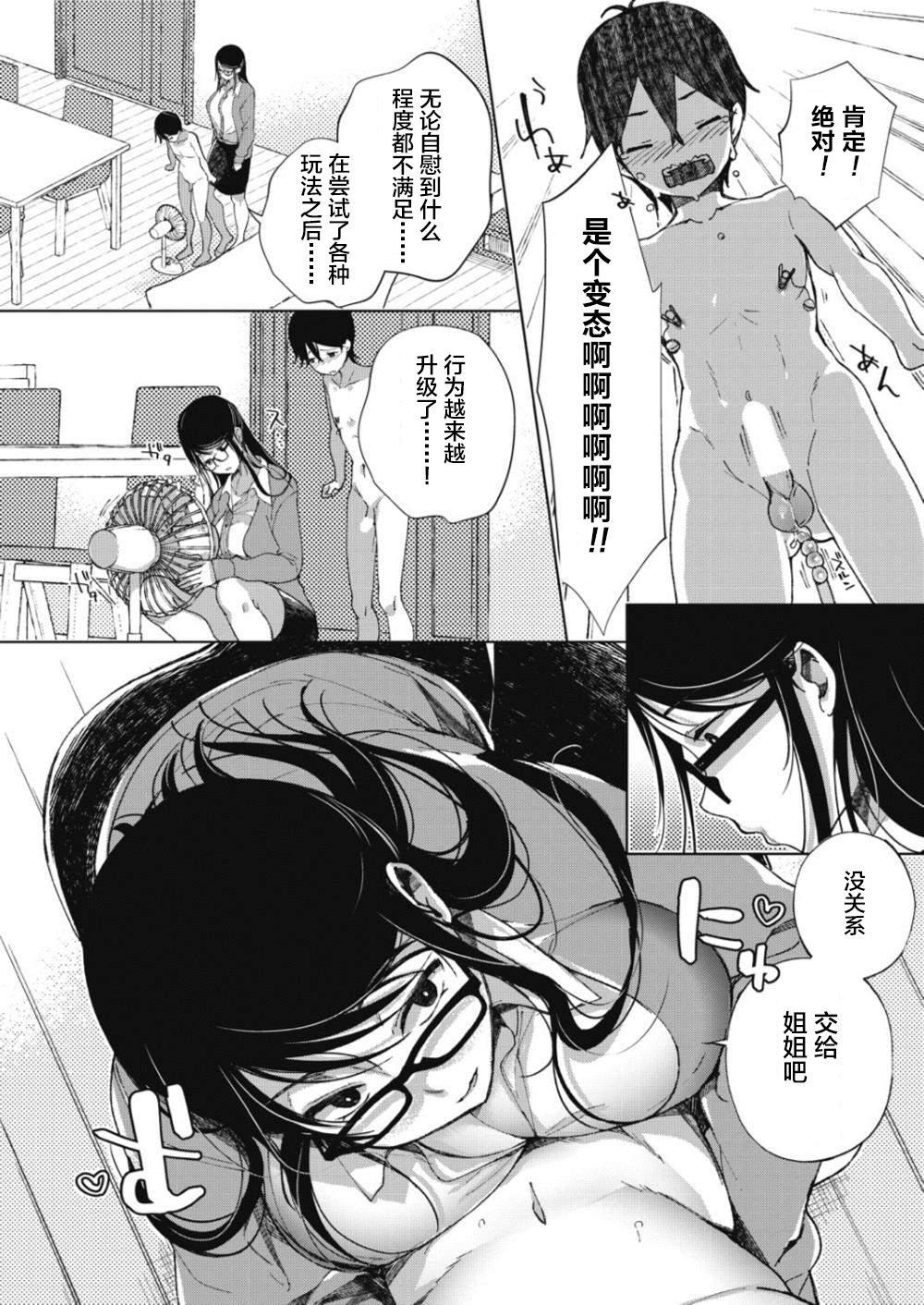 Nitamono Shitei 3