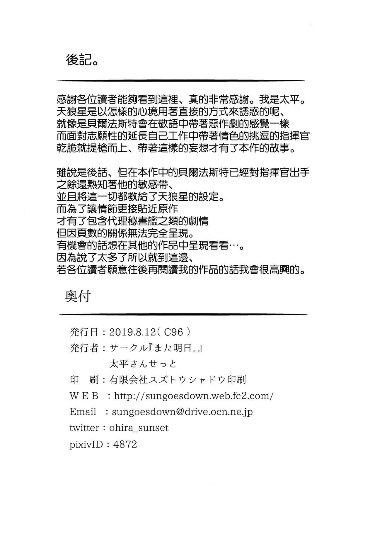 Yotogi wa Oshigoto ni Hairimasu ka? 23