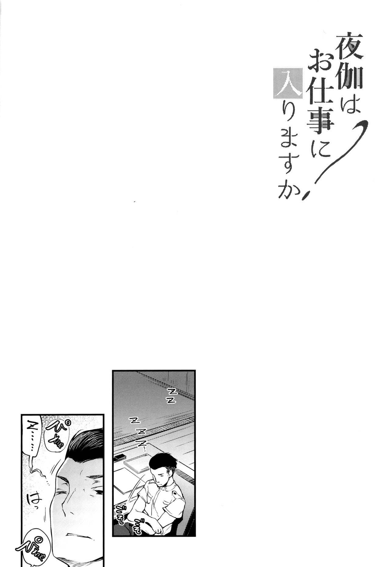 Yotogi wa Oshigoto ni Hairimasu ka? 3
