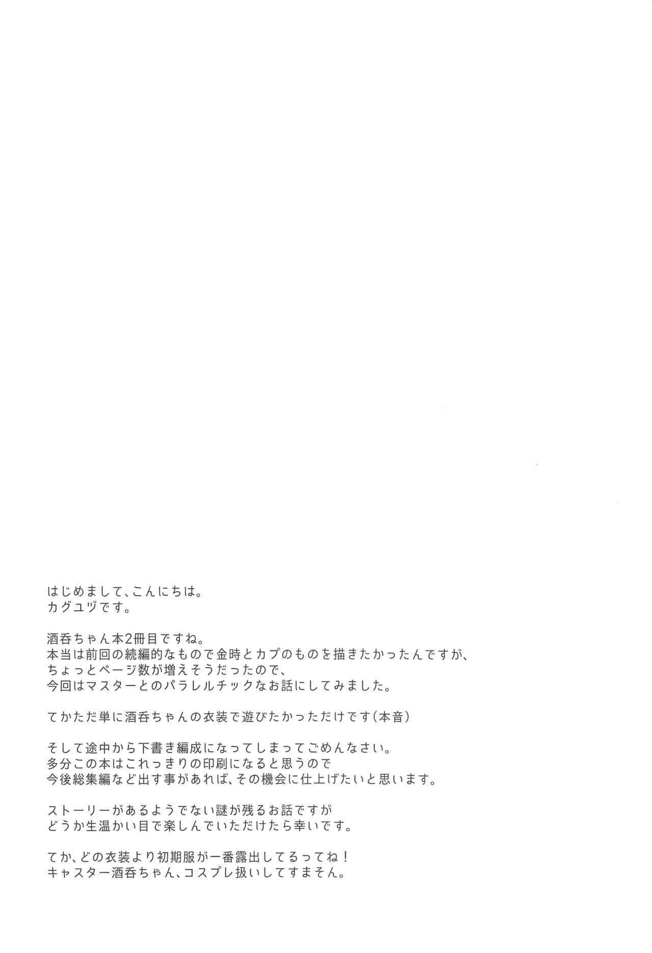 Cosplay Shuten-chan to Manatsu no Yo no Yume 2