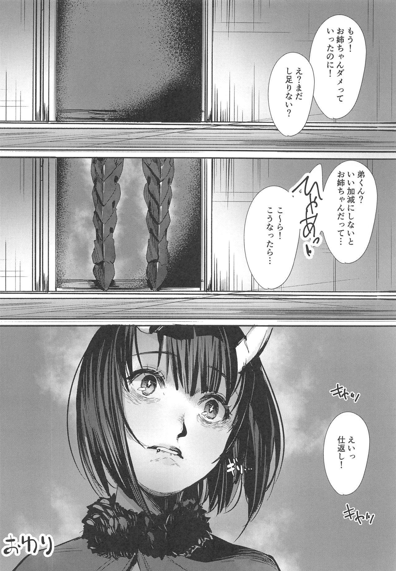 Onee-chan Connect 18