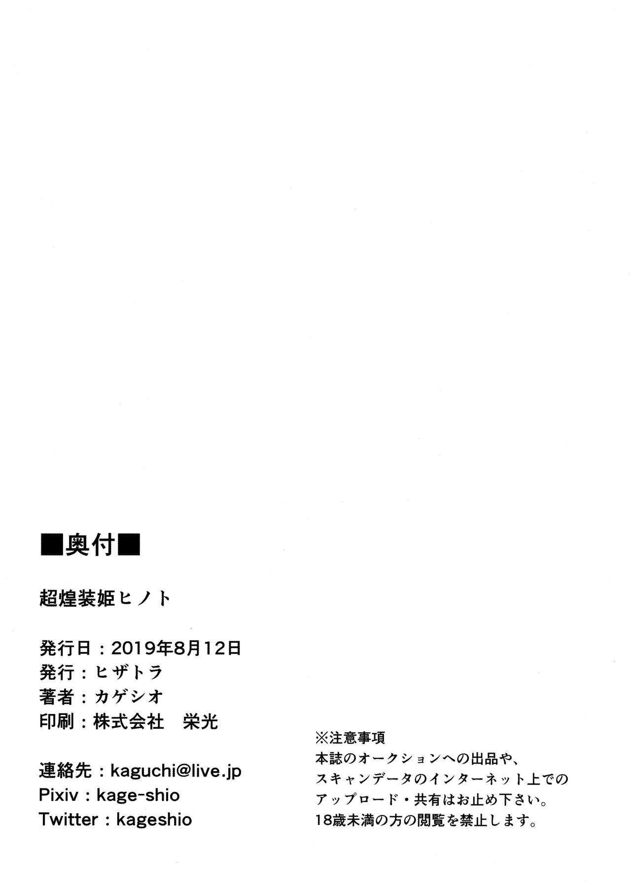 Choukou Souki Hinoto 25