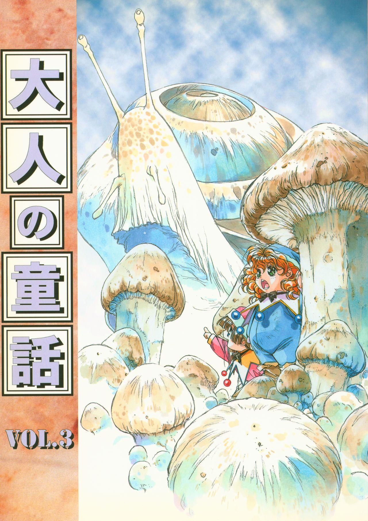 Otonano Do-wa Vol. 3 0