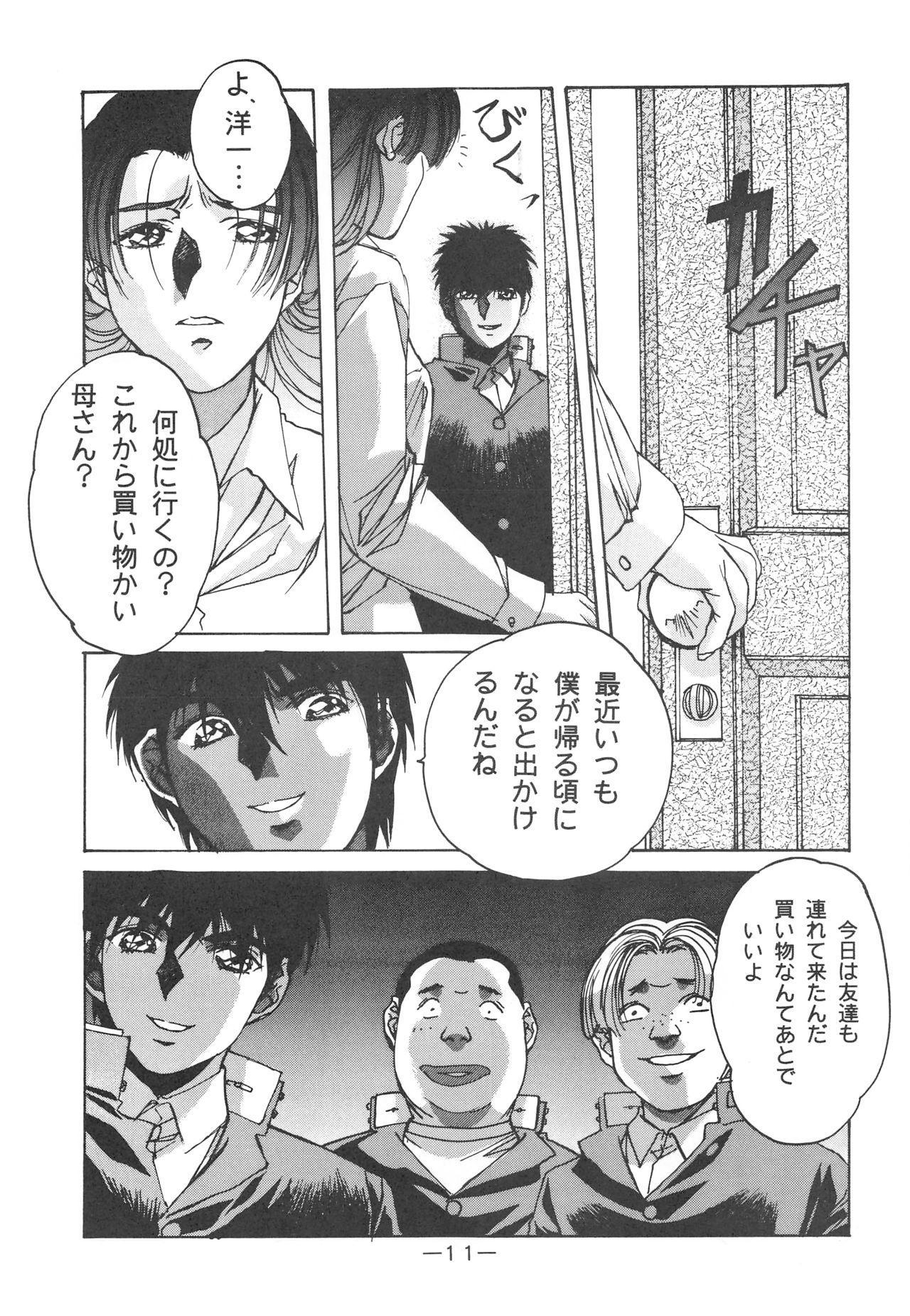 Otonano Do-wa Vol. 3 9