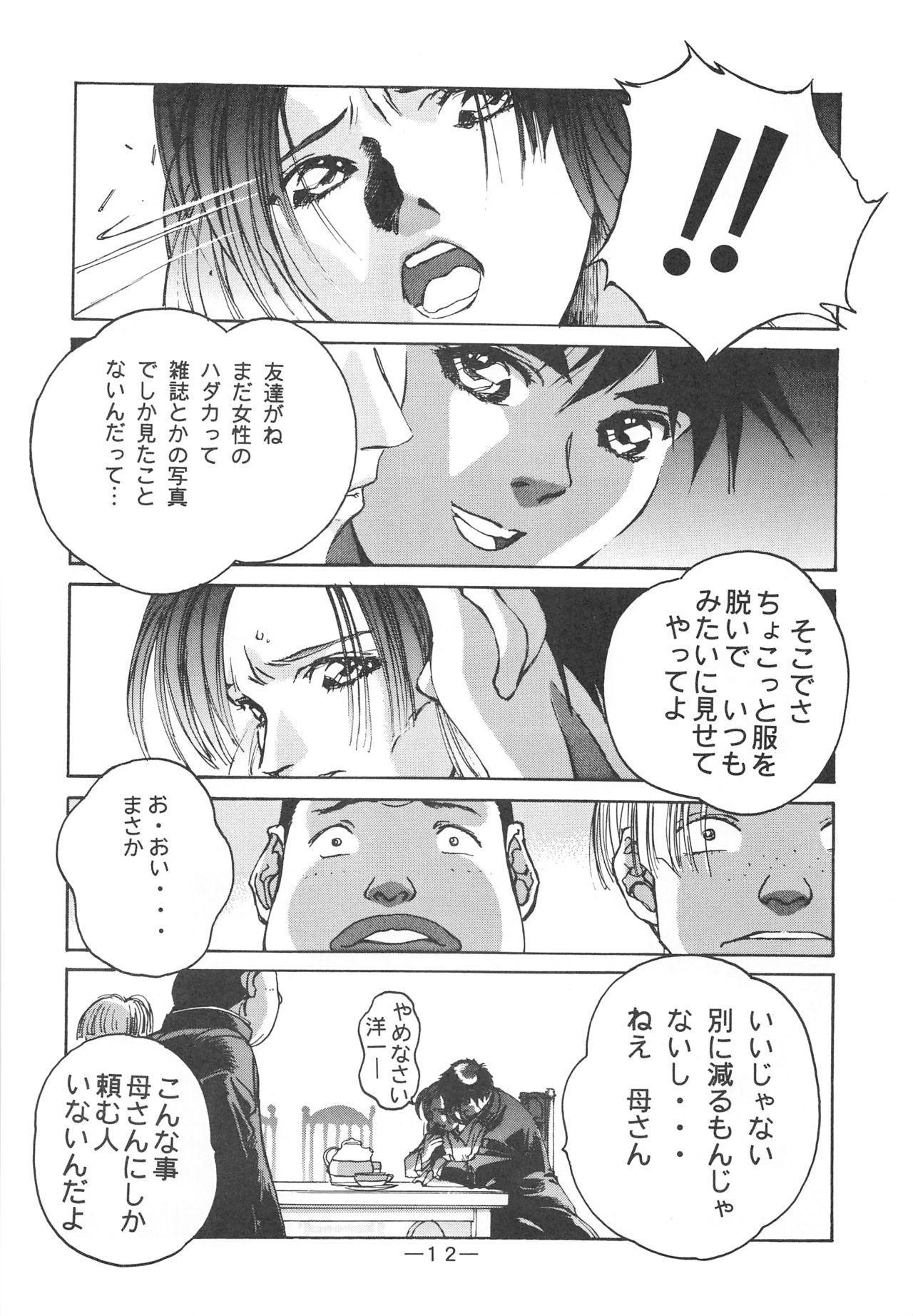 Otonano Do-wa Vol. 3 10