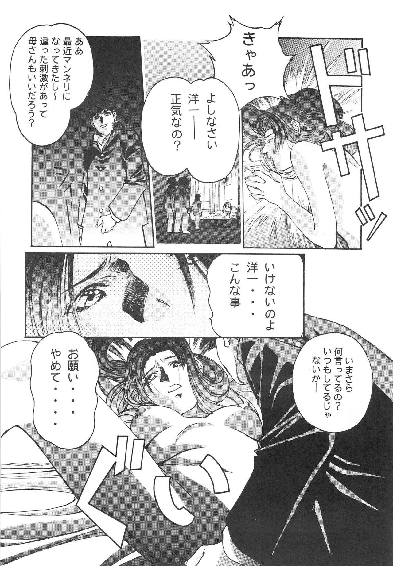 Otonano Do-wa Vol. 3 12