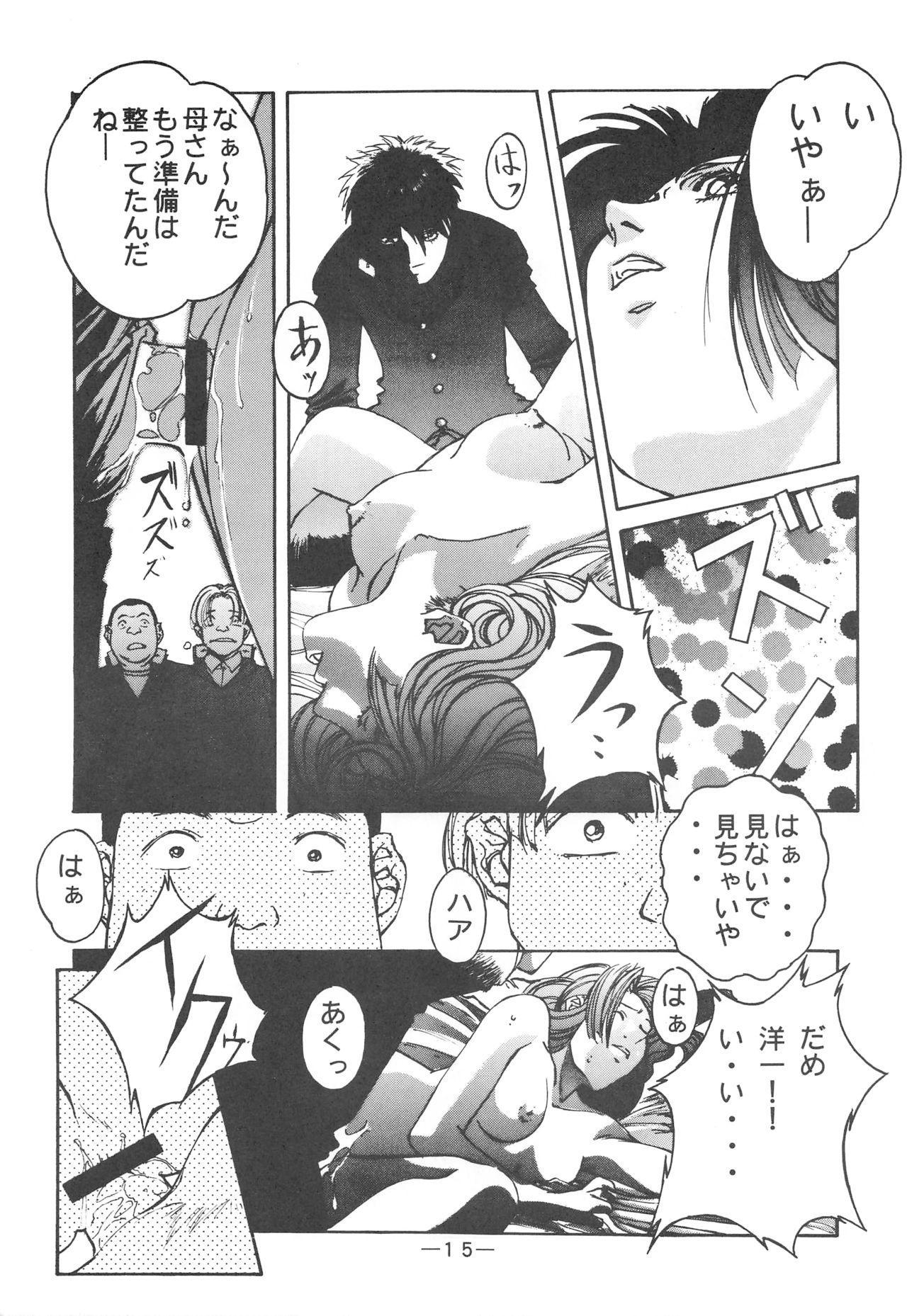 Otonano Do-wa Vol. 3 13