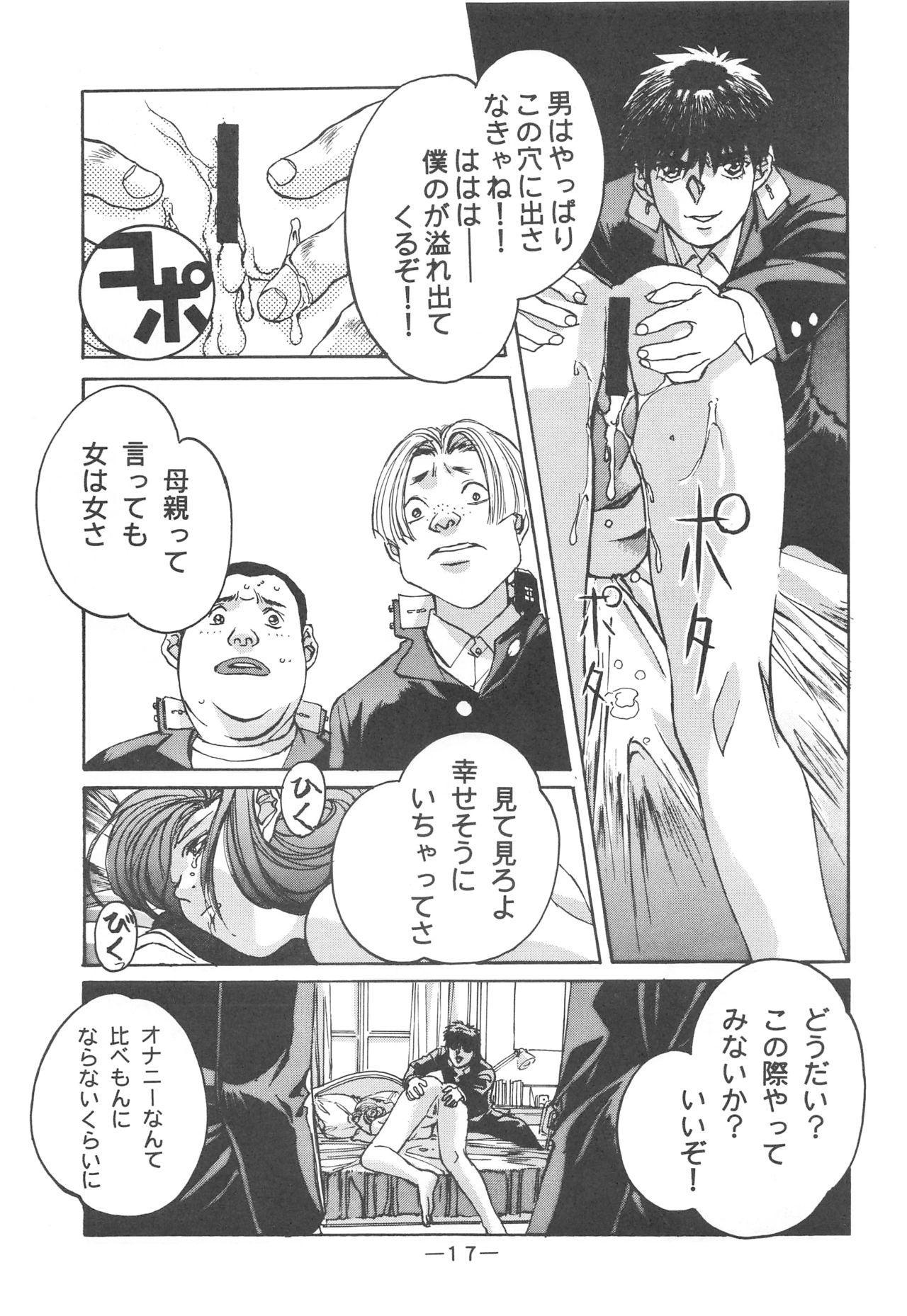 Otonano Do-wa Vol. 3 15
