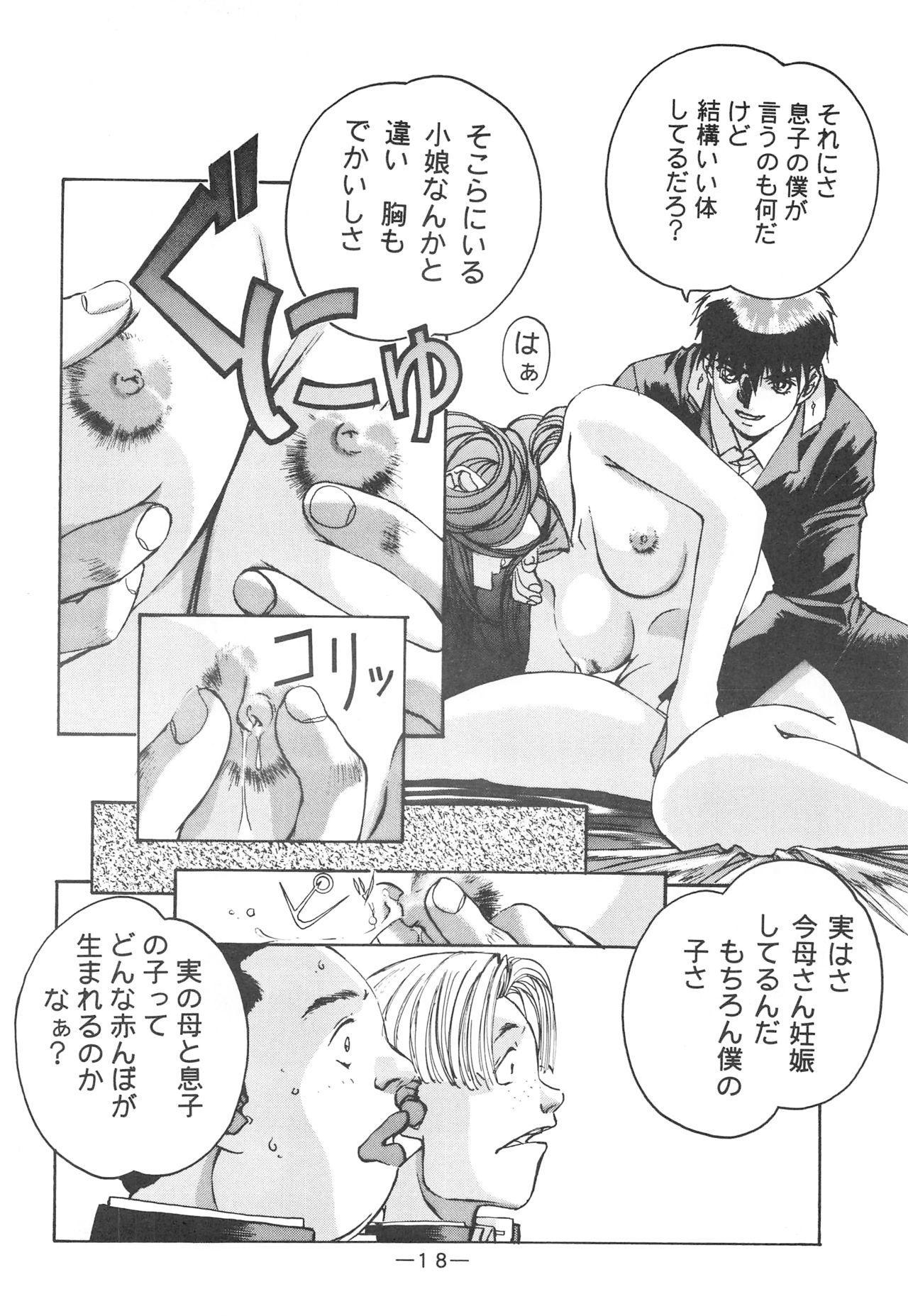 Otonano Do-wa Vol. 3 16