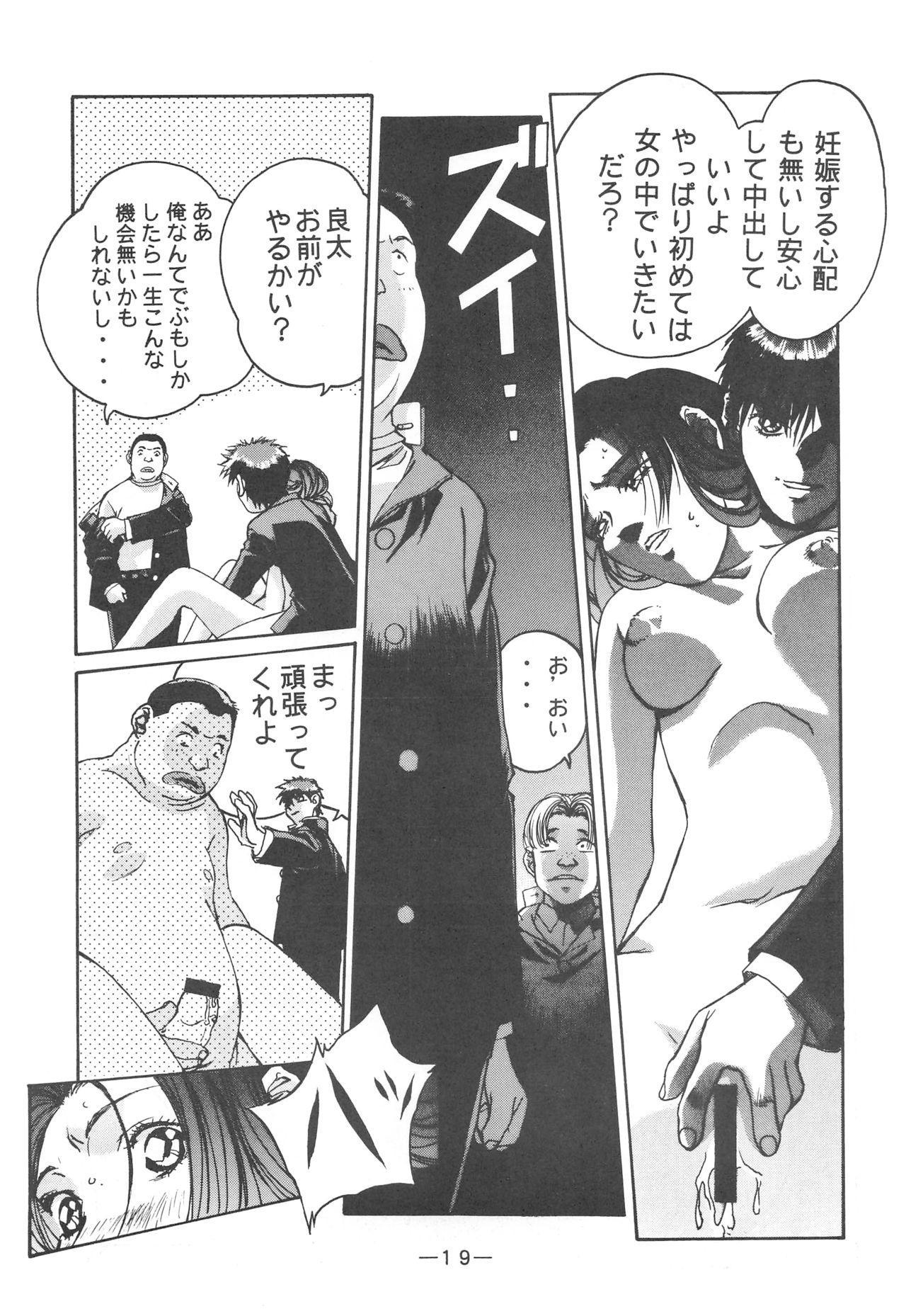 Otonano Do-wa Vol. 3 17