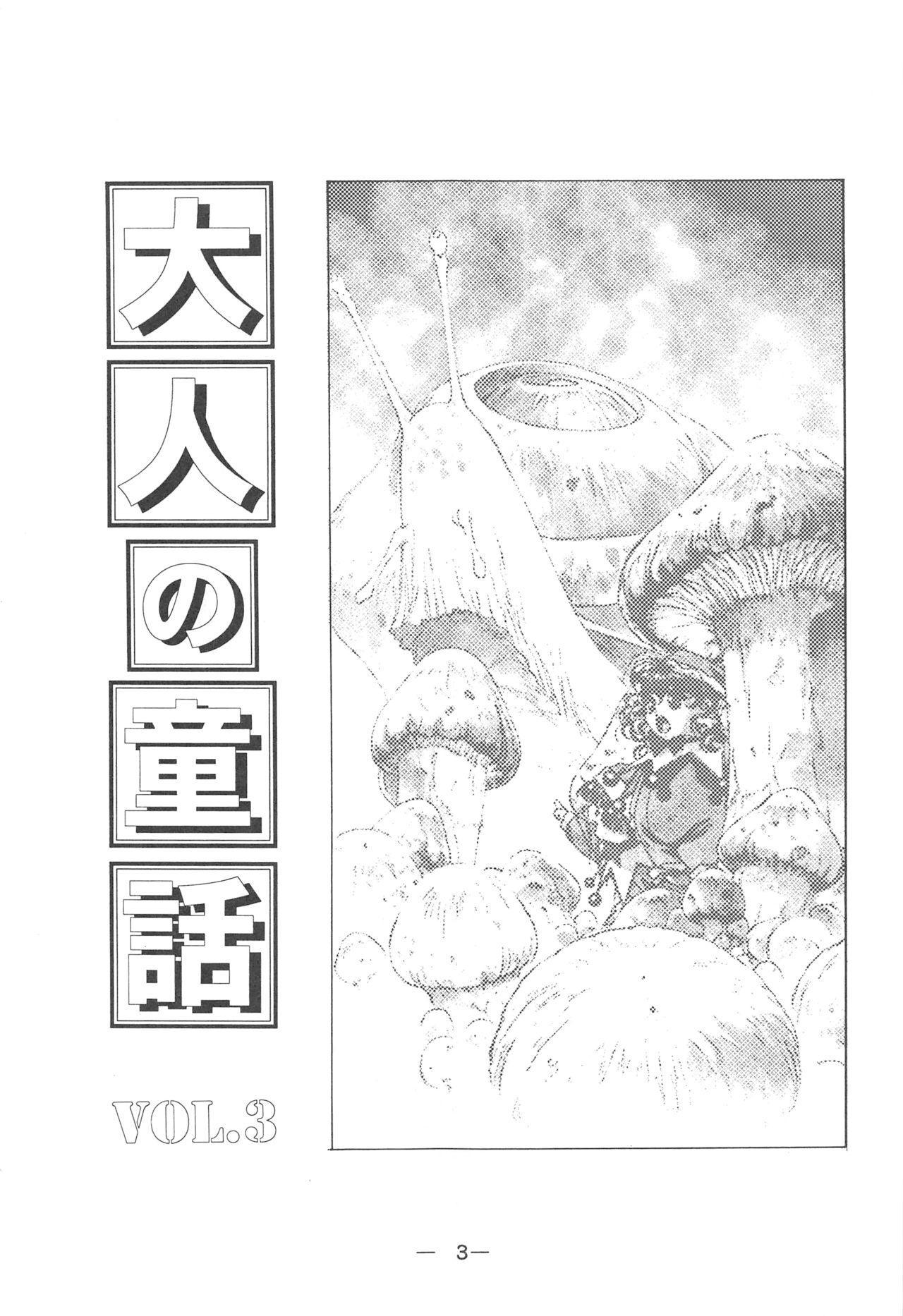 Otonano Do-wa Vol. 3 1