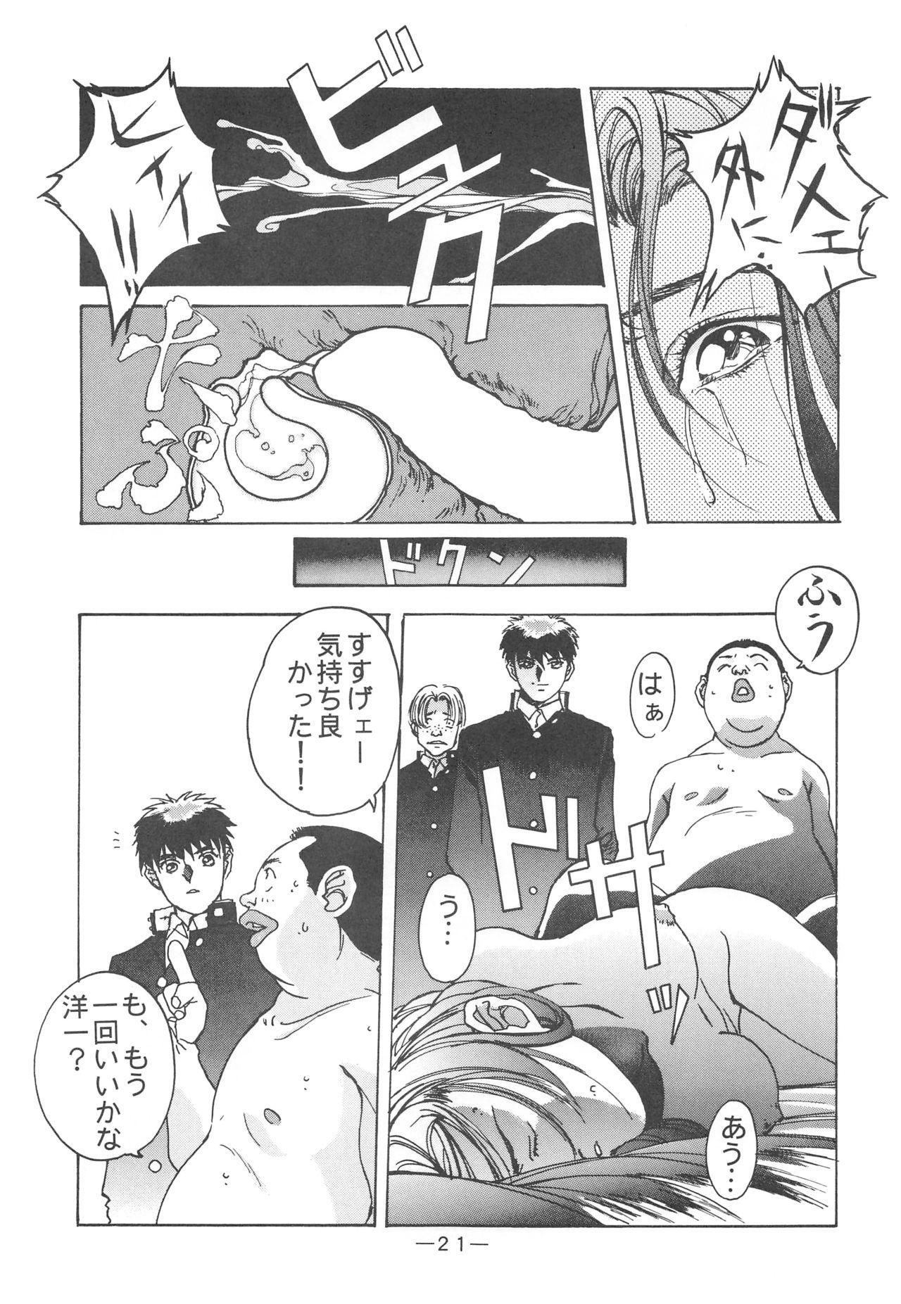 Otonano Do-wa Vol. 3 19