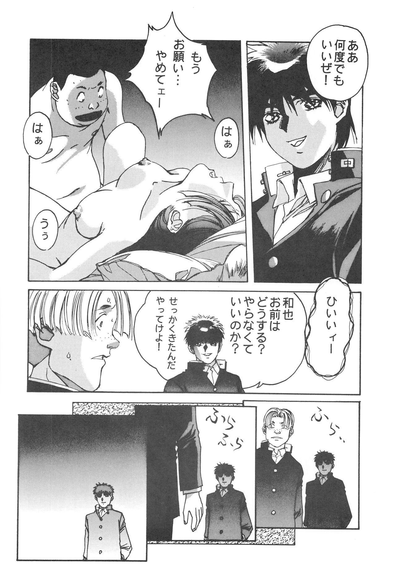 Otonano Do-wa Vol. 3 20