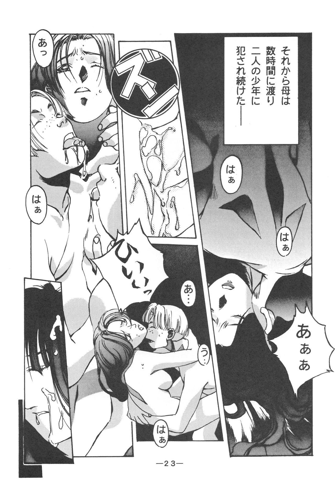 Otonano Do-wa Vol. 3 21