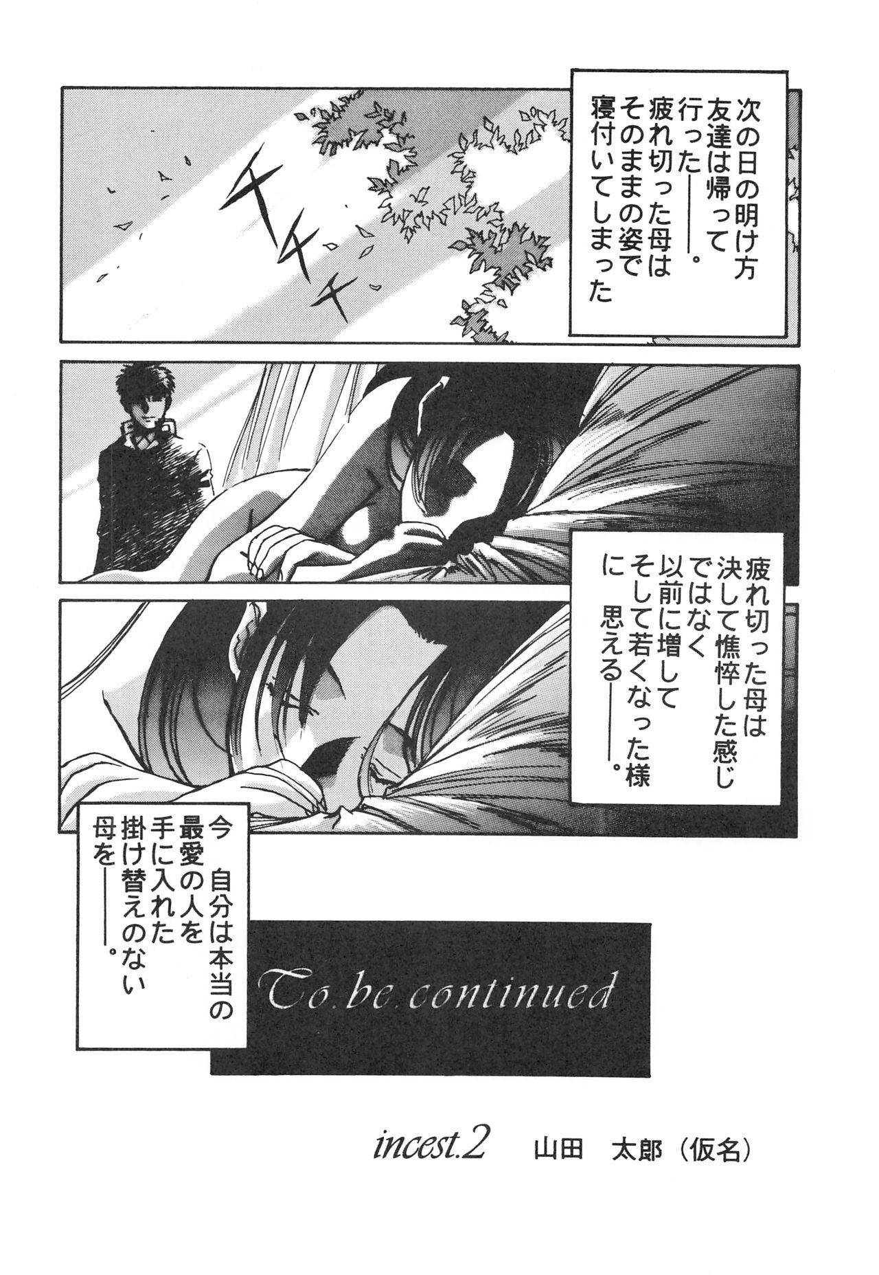 Otonano Do-wa Vol. 3 22
