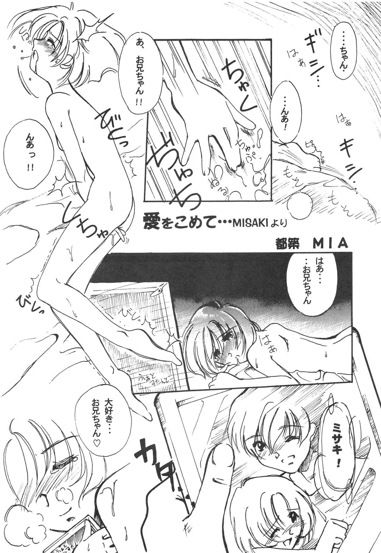 Otonano Do-wa Vol. 3 23