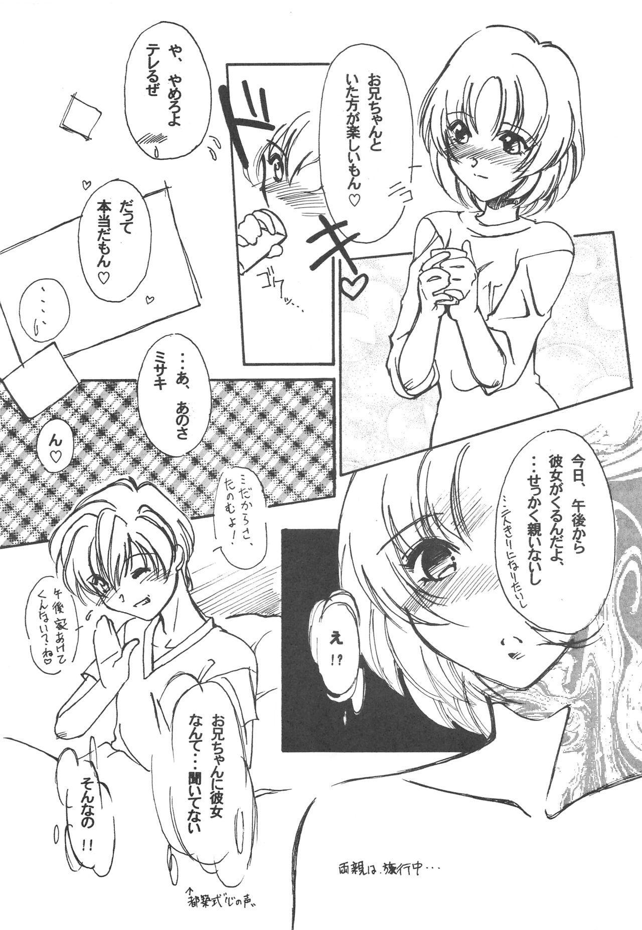 Otonano Do-wa Vol. 3 25