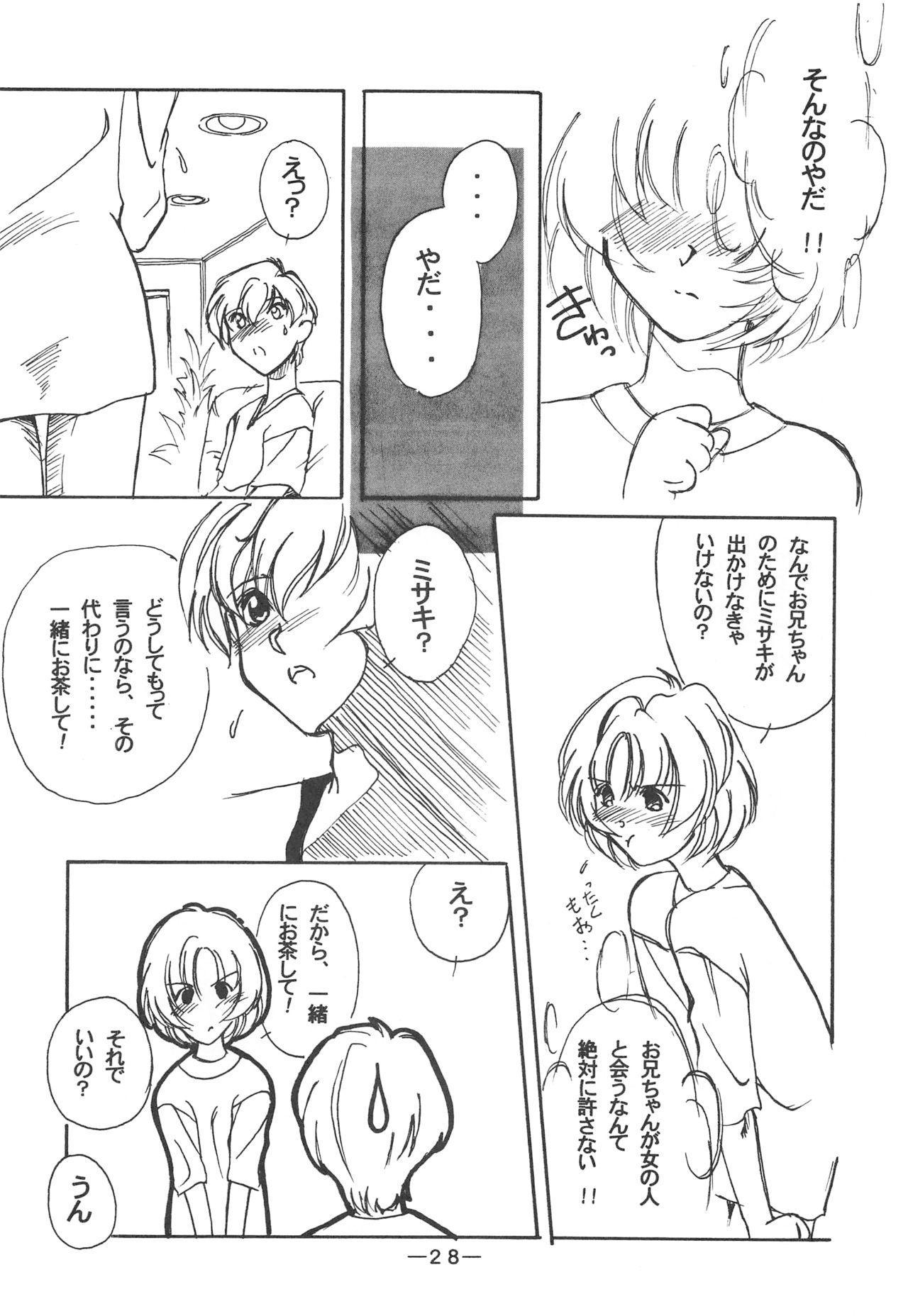 Otonano Do-wa Vol. 3 26