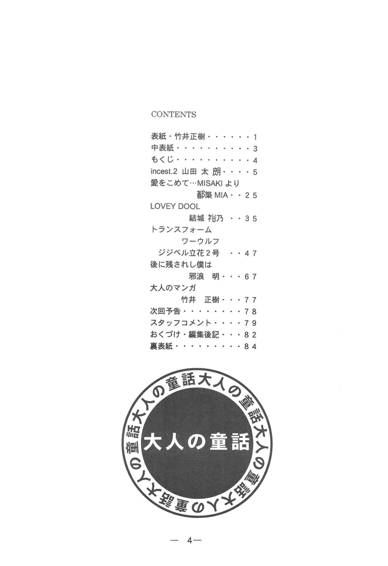 Otonano Do-wa Vol. 3 2