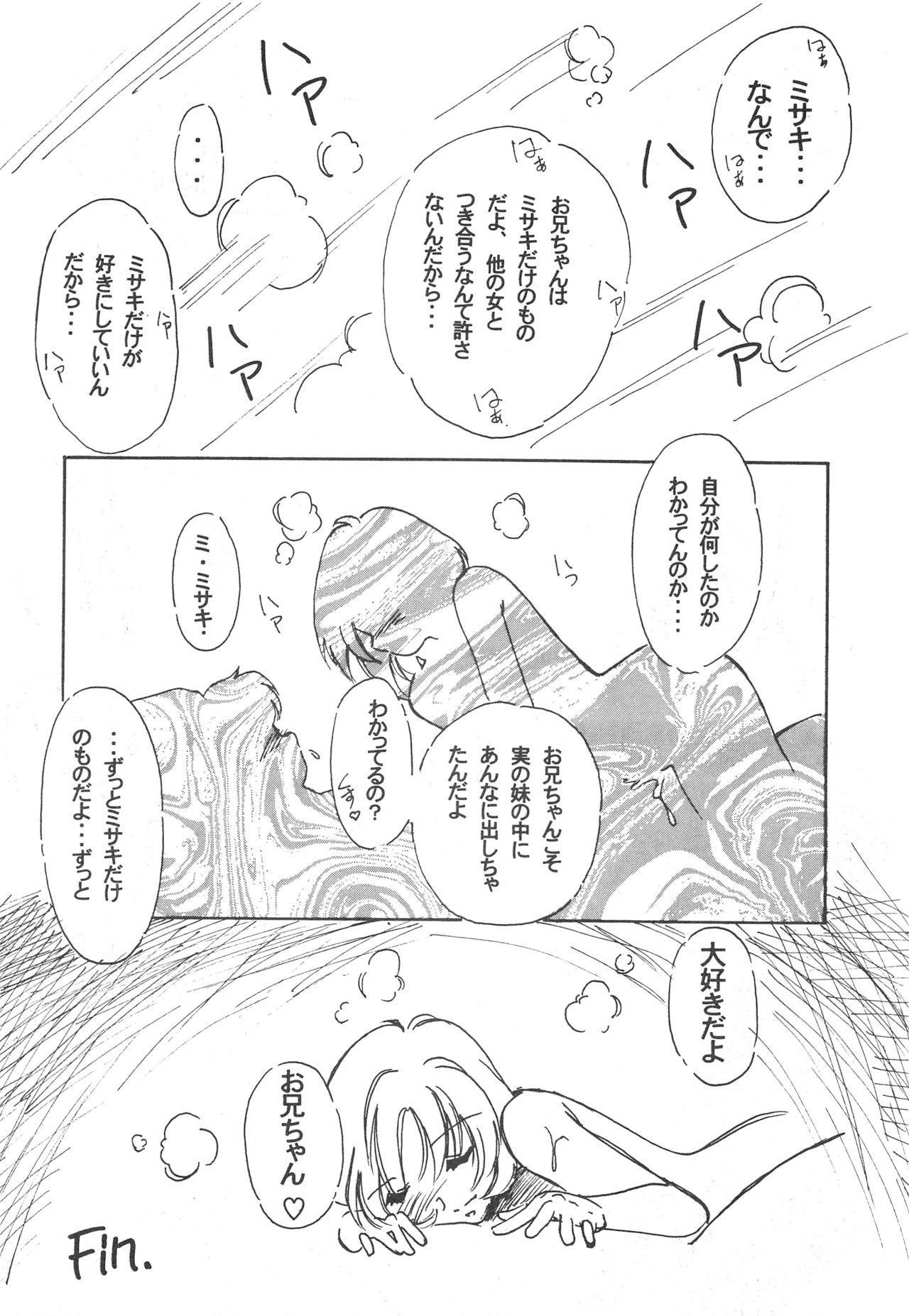 Otonano Do-wa Vol. 3 32