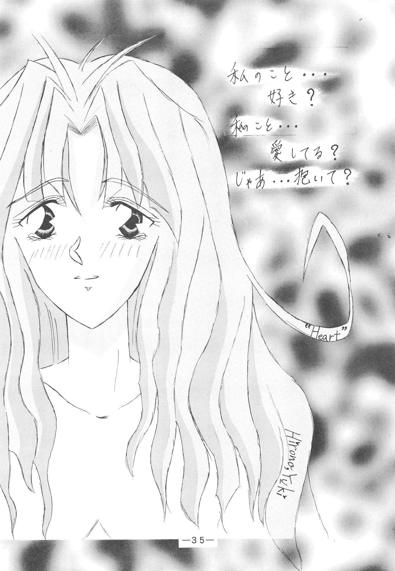Otonano Do-wa Vol. 3 33