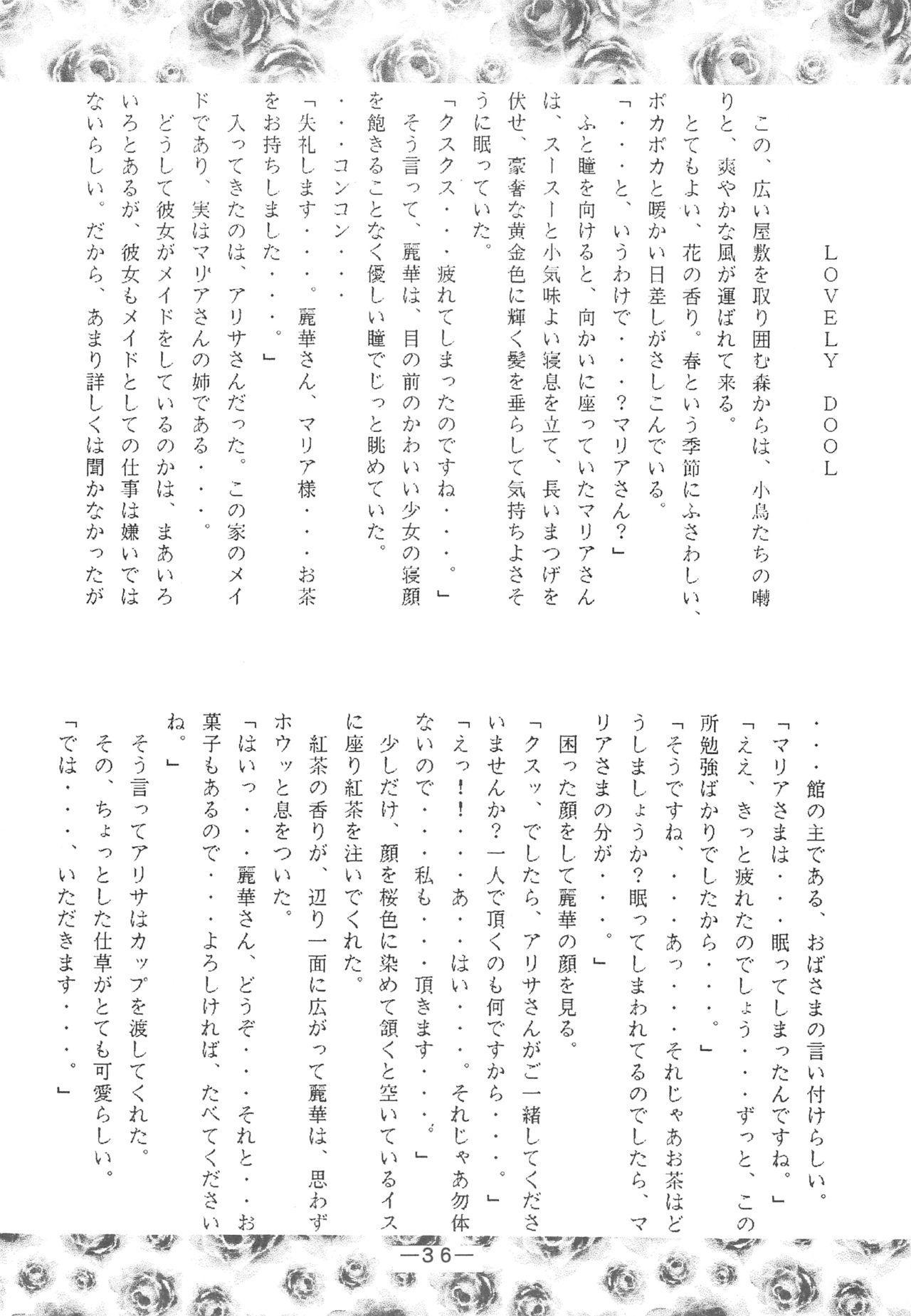 Otonano Do-wa Vol. 3 34