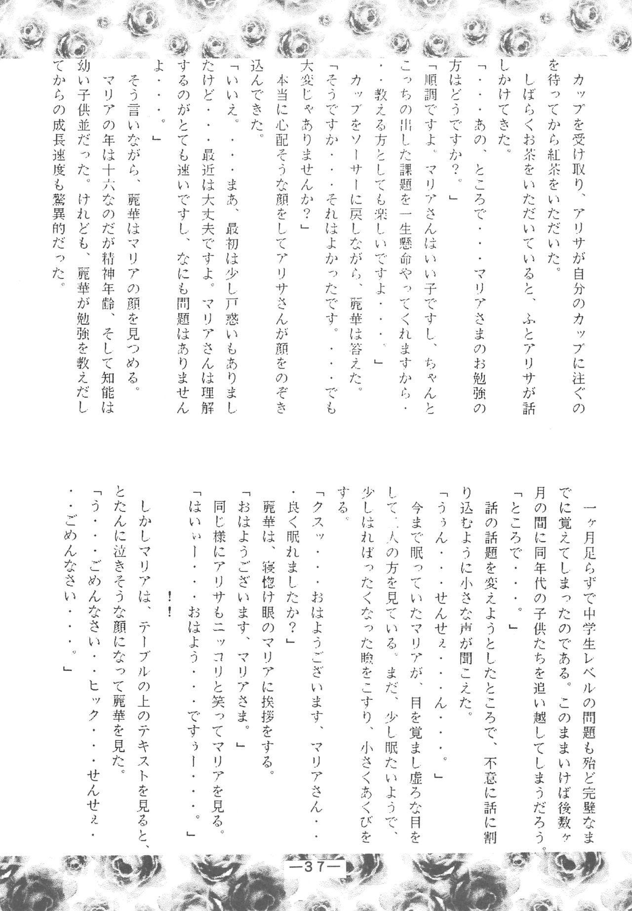 Otonano Do-wa Vol. 3 35
