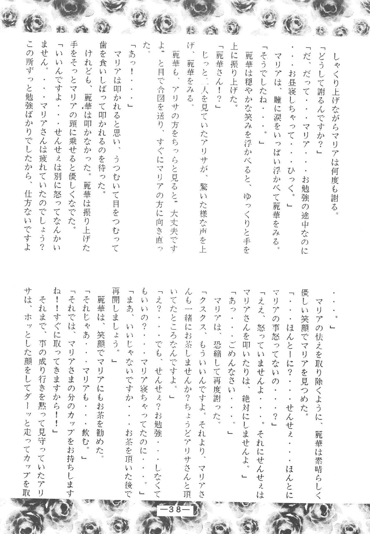 Otonano Do-wa Vol. 3 36