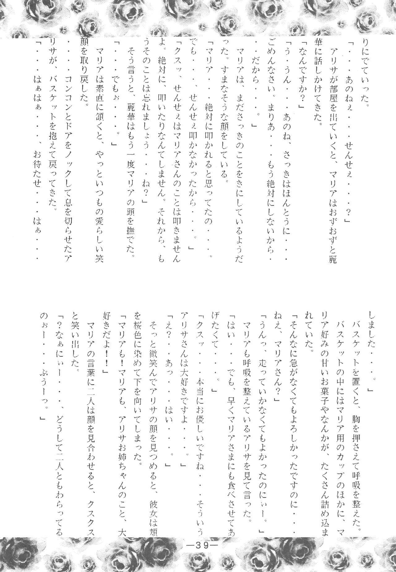 Otonano Do-wa Vol. 3 37