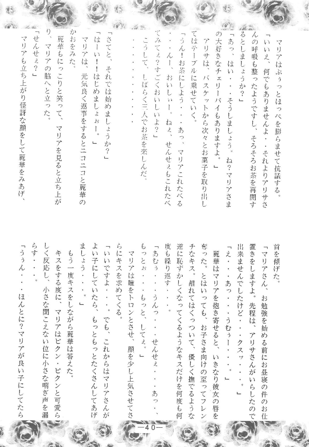 Otonano Do-wa Vol. 3 38