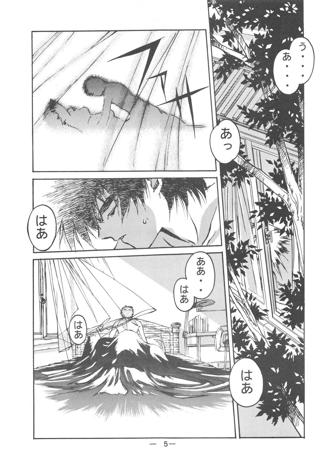 Otonano Do-wa Vol. 3 3