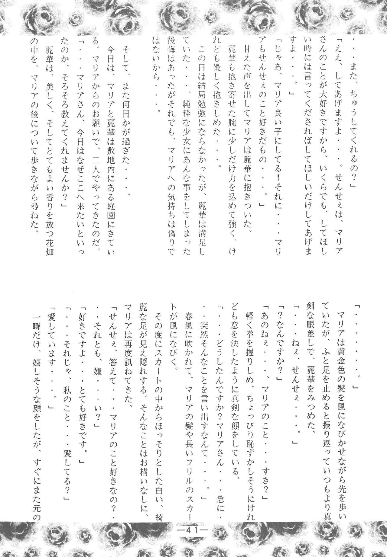 Otonano Do-wa Vol. 3 39