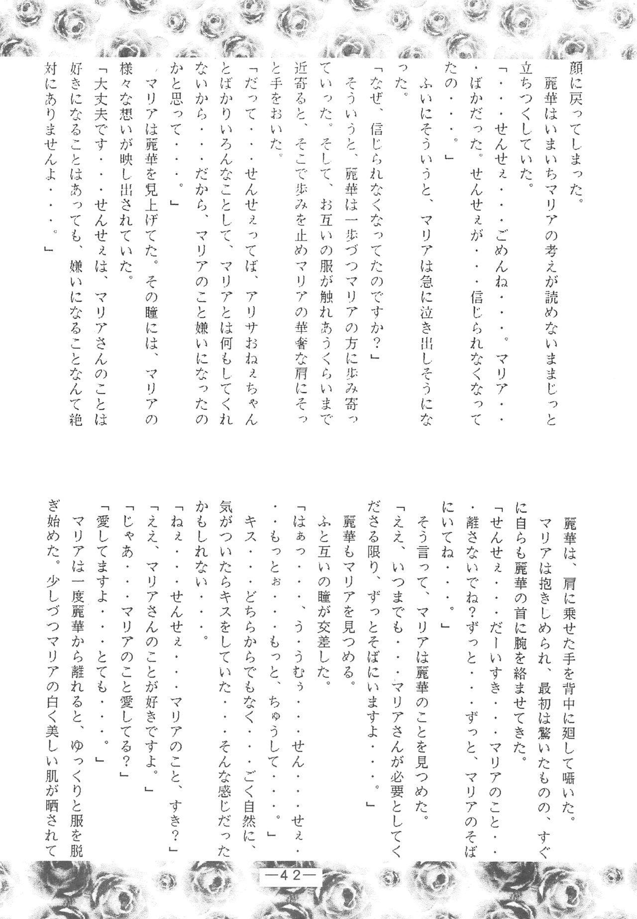 Otonano Do-wa Vol. 3 40