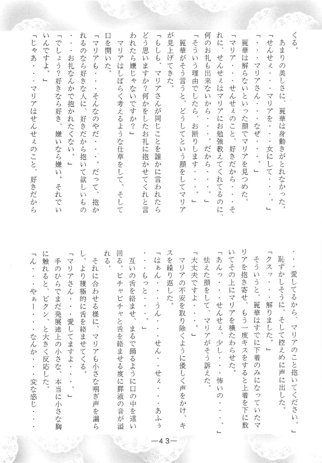 Otonano Do-wa Vol. 3 41