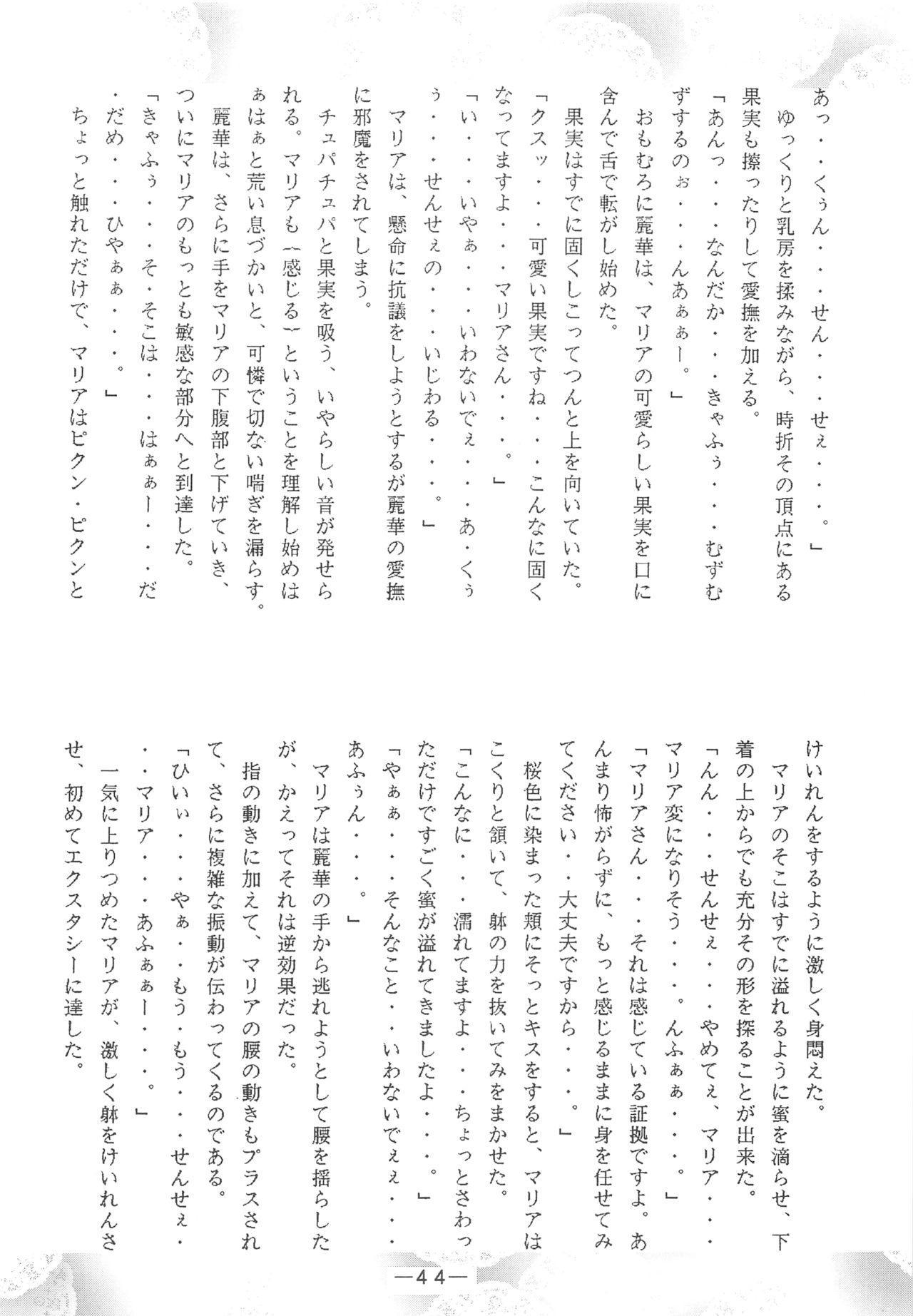 Otonano Do-wa Vol. 3 42