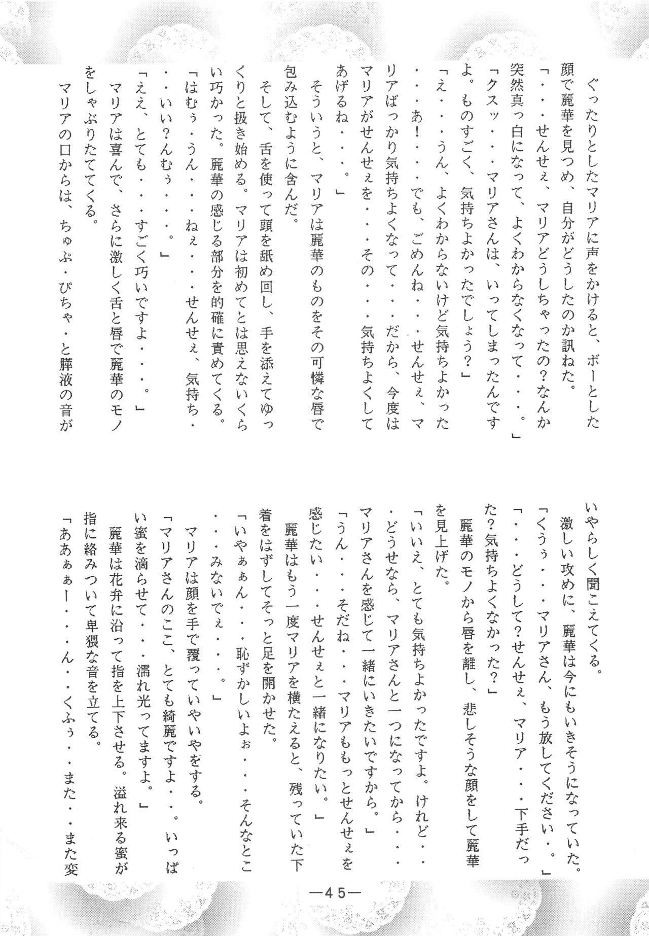 Otonano Do-wa Vol. 3 43